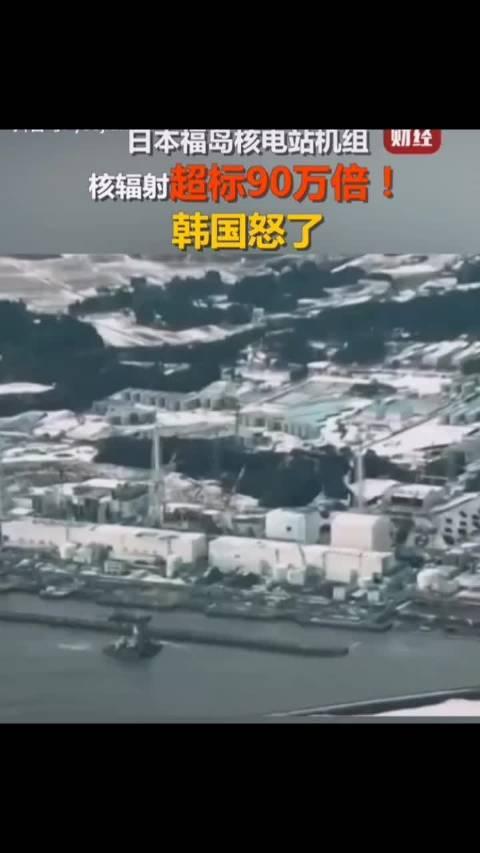 日本福岛核电站机组核辐射超标90万倍!