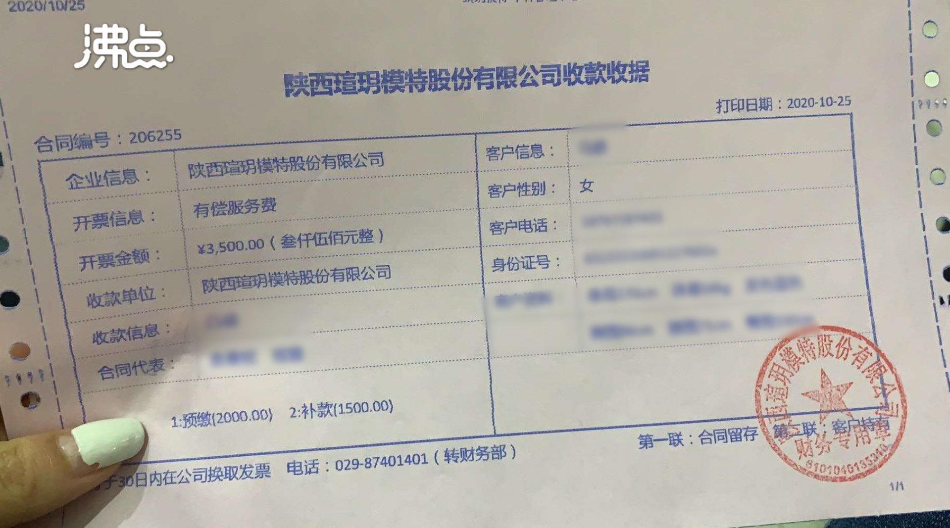 西安一模特公司诱导学生网贷录音曝光:先挣钱后交钱