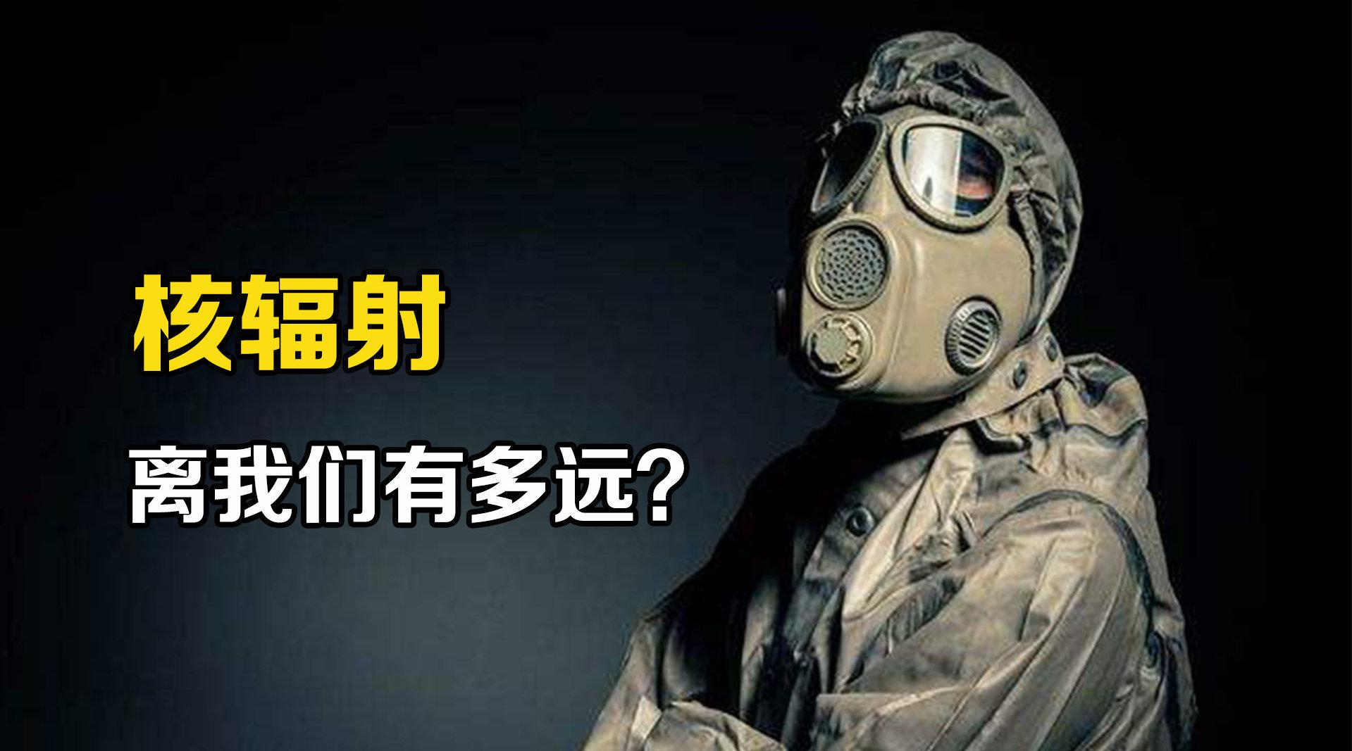科普:核辐射对人体的危害有多大?