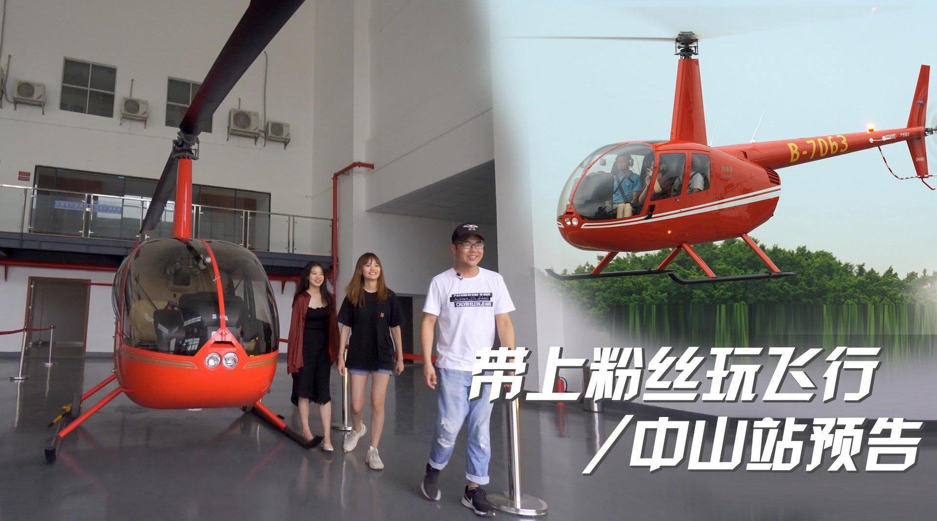 带上粉丝玩飞行/中山站预告!@微博航空