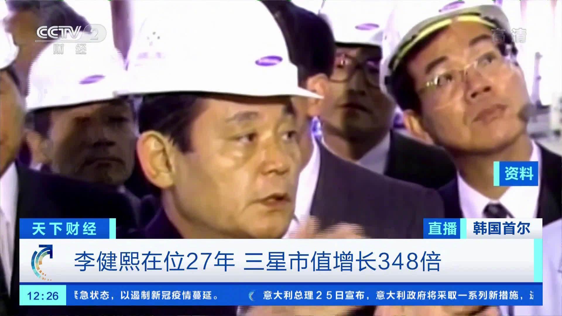 李健熙遗产继承税近600亿元
