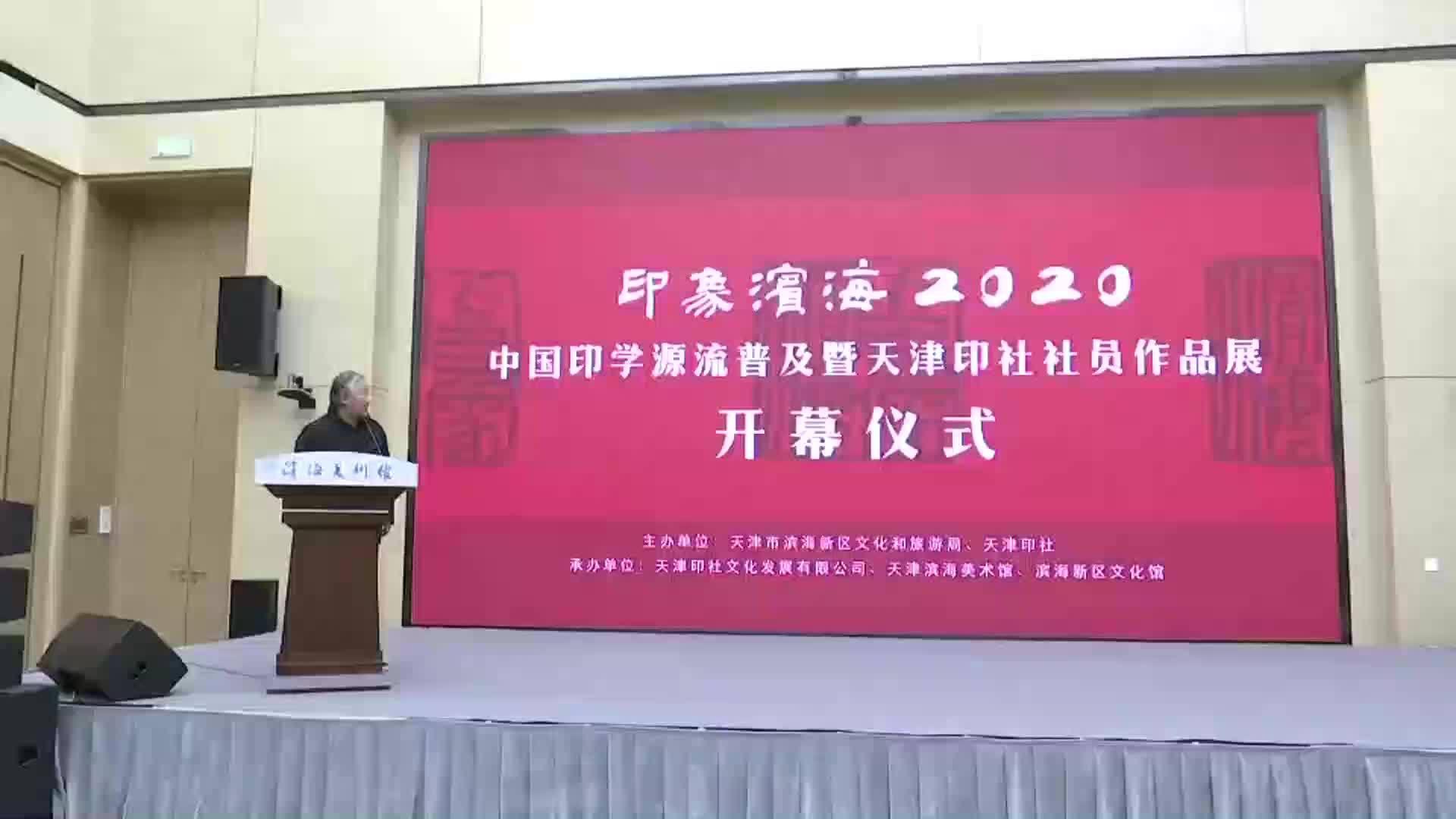天津滨海美术馆《印象滨海2020——中国印学源流普及暨天津印社社员作品展》