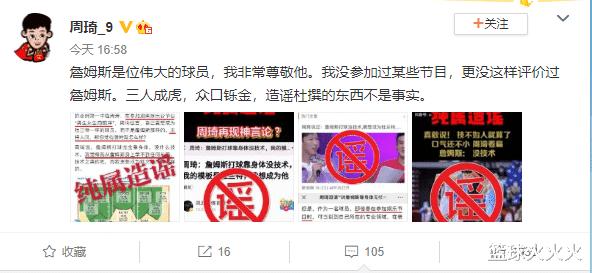 三消息:周琦亲自辟谣,郭艾伦更新日记,王非或担任富邦主帅