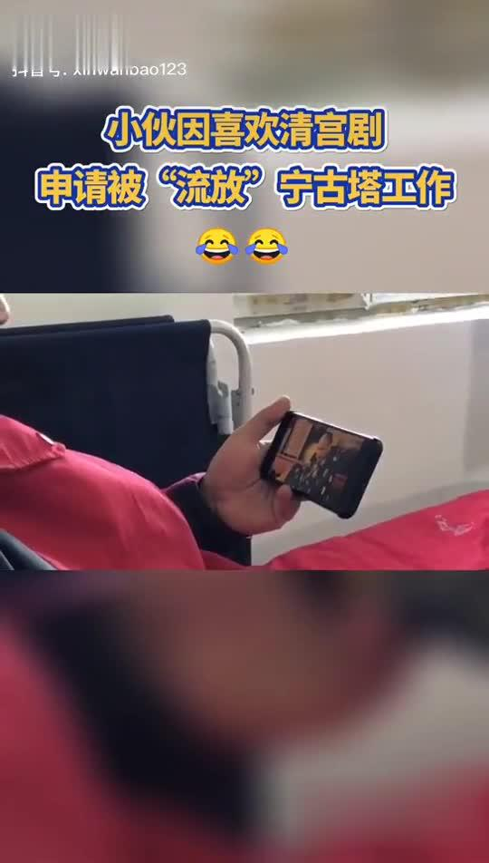 """酷爱清宫戏自愿奔赴""""宁古塔""""……"""