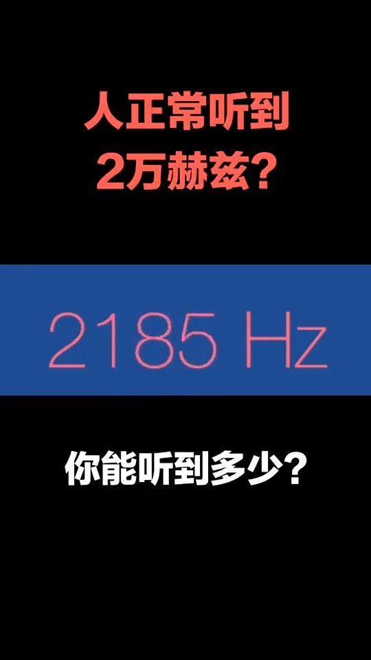 正常人能听到2万赫兹,你能听到多少?