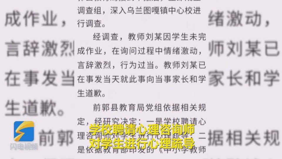 吉林一老师羞辱殴打小学生被调离 老师:你是不是活不起?