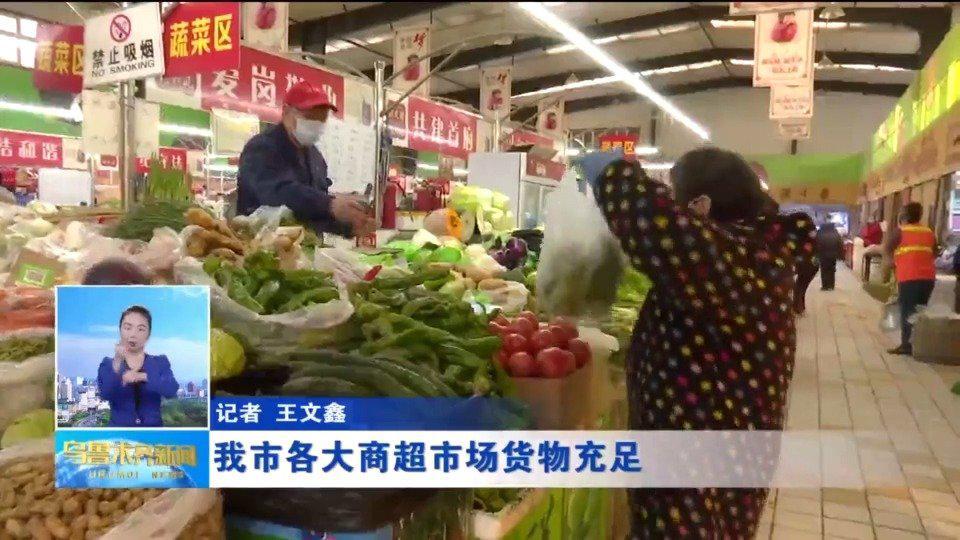 乌鲁木市各大商超市场货物充足 (来源:乌鲁木齐广电融媒体)