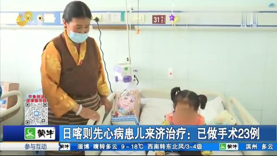 日喀则先心病患儿来济治疗:已做手术23例