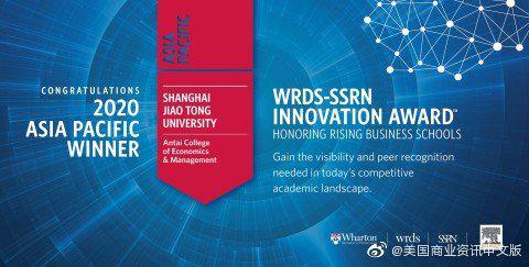 上海交通大学安泰经济与管理学院荣获WRDS-SSRN创新奖