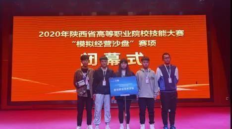 职业技术学院经济管理系在陕西省高等职业院校技能竞赛取得好成绩