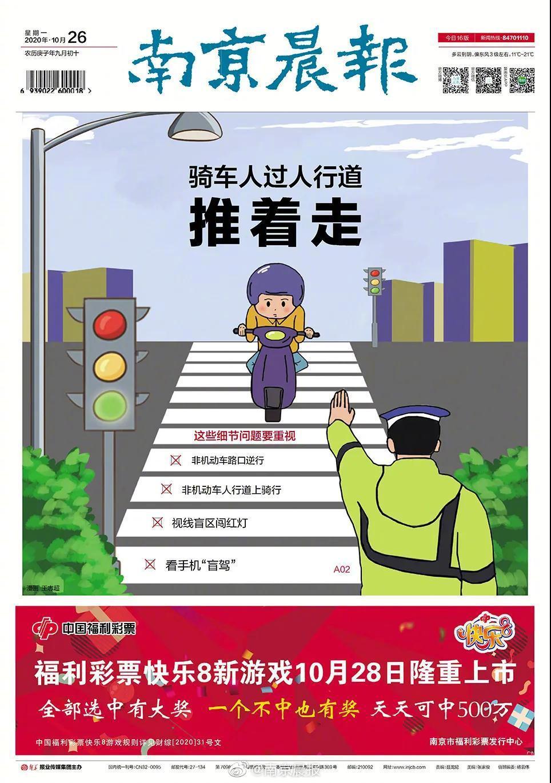 南京晨报10月26日电子版