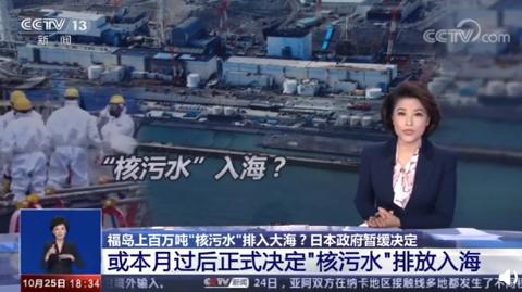 日本百万吨核污水或排入太平洋,国际环保组织警告:恐影响人类DNA