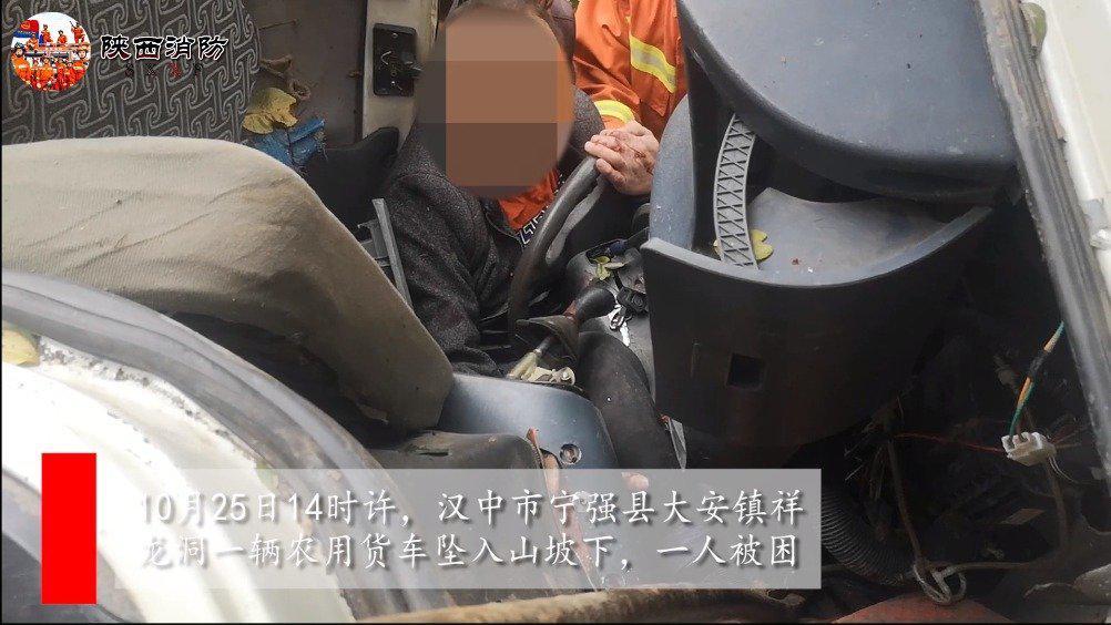 汉中小货车坠入山坡一人被困 消防成功营救