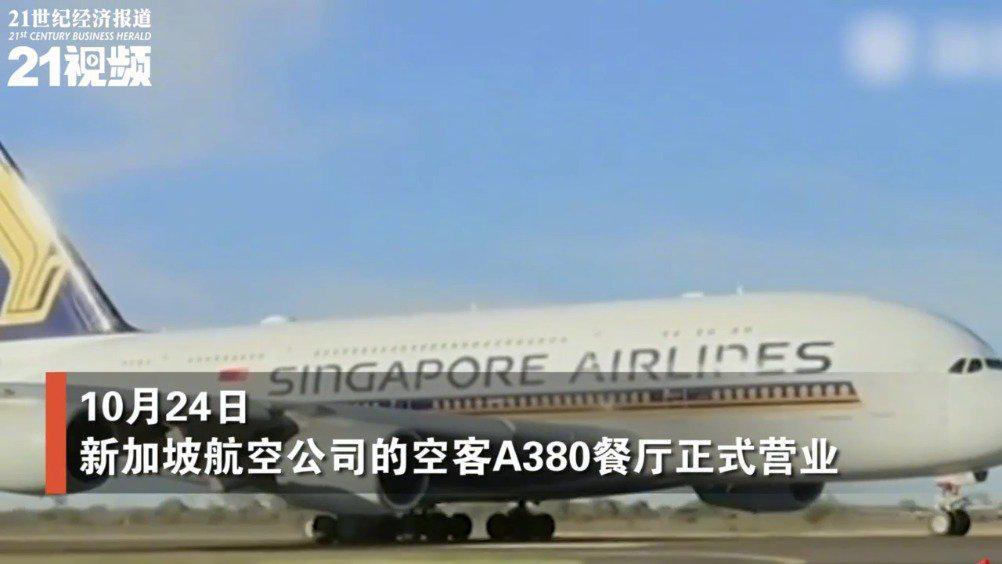 新加坡航空推飞机餐厅 空客A380上边吃边看电影