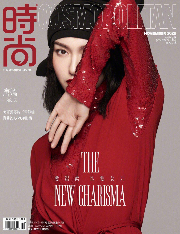 唐嫣 时尚COSMO 11月刊封面
