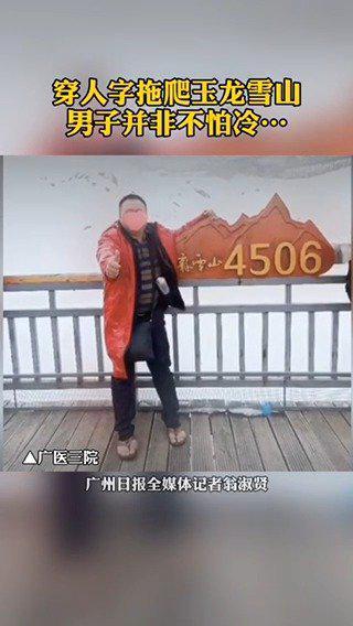 """因为通风""""无鞋可穿""""!广东男子穿人字拖爬玉龙雪山"""