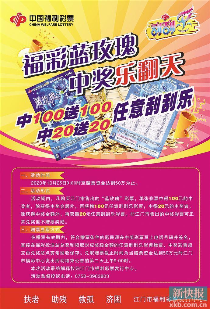 """刮刮乐再促销! 江门将启动""""蓝玫瑰""""50万赠票活动"""