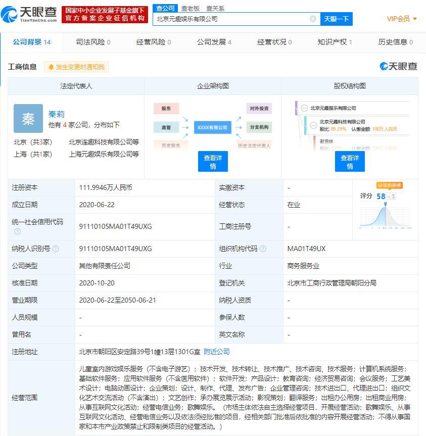 媒体报道:前智明星通总裁谢贤林再创业获腾讯投资