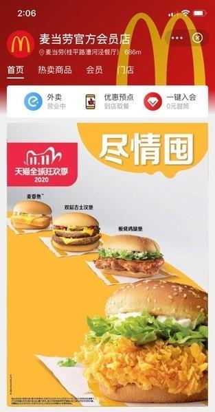 """麦当劳推""""双11定制桶""""全力应援饿了么双11"""