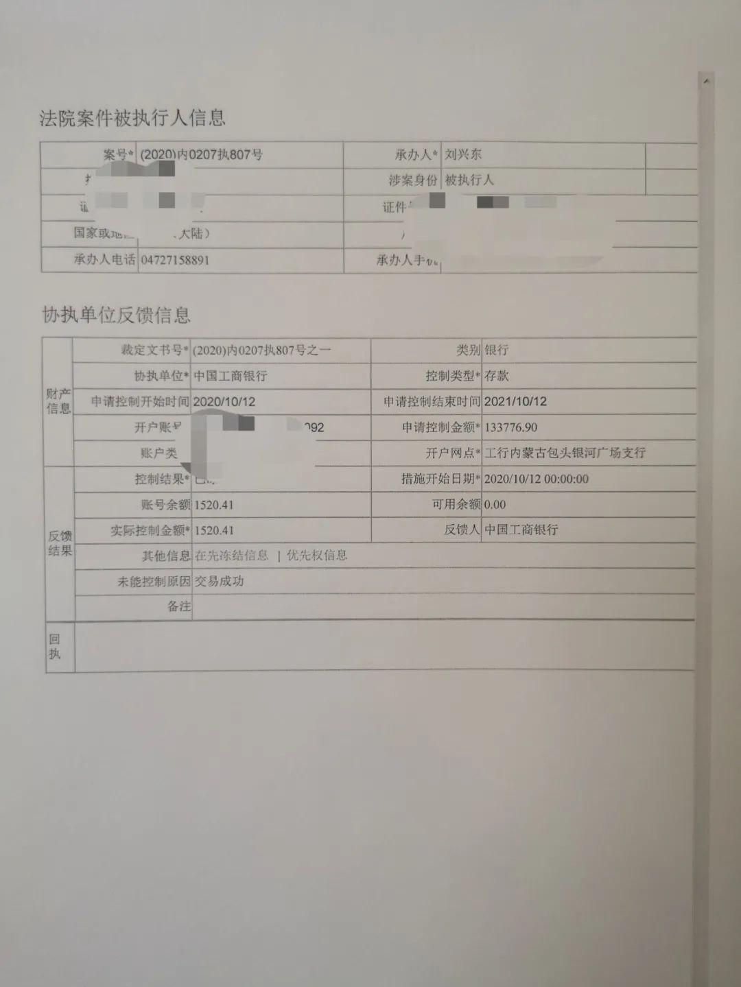 九原区法院:执行信息化 案件快执结
