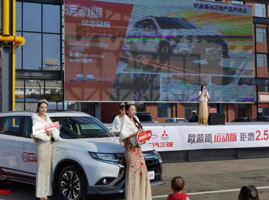 广汽三菱八周年献礼 欧蓝德运动版幸福升级