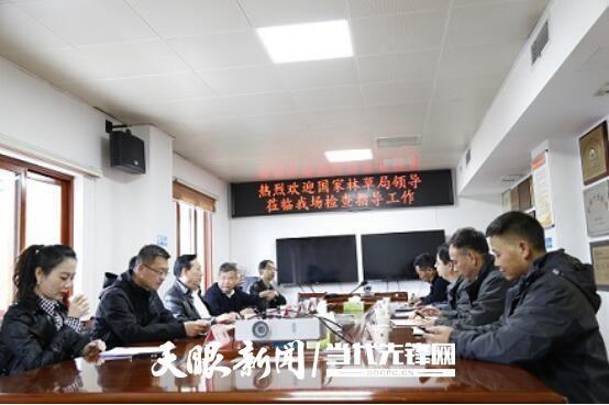 国家林业和草原局副局长刘东生一行到贵州省国有龙里林场调研国有林场改革成效