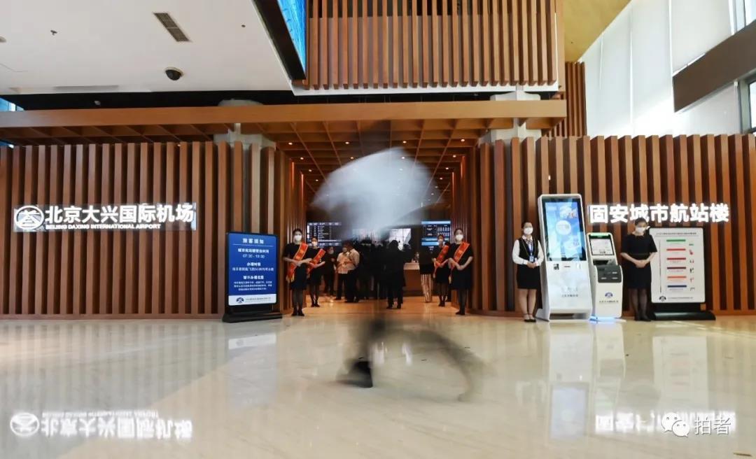△ 2020年9月16日,河北廊坊固安,大兴机场固安都会航站楼启用,这是大兴机场首座跨省异地都会航站楼。新京报记者当天和游客一路从固安都会航站楼出发,仅用约莫40分钟便达到机场。拍照/新京报记者陶冉
