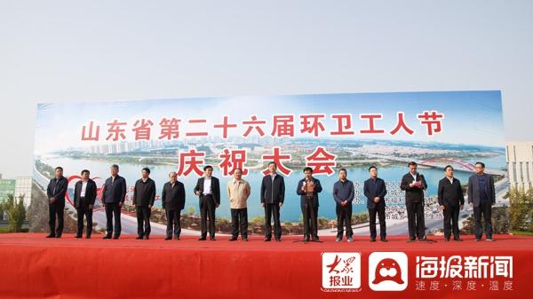 """致敬""""城市美容师"""" 聊城庆祝第二十六届环卫工人节"""