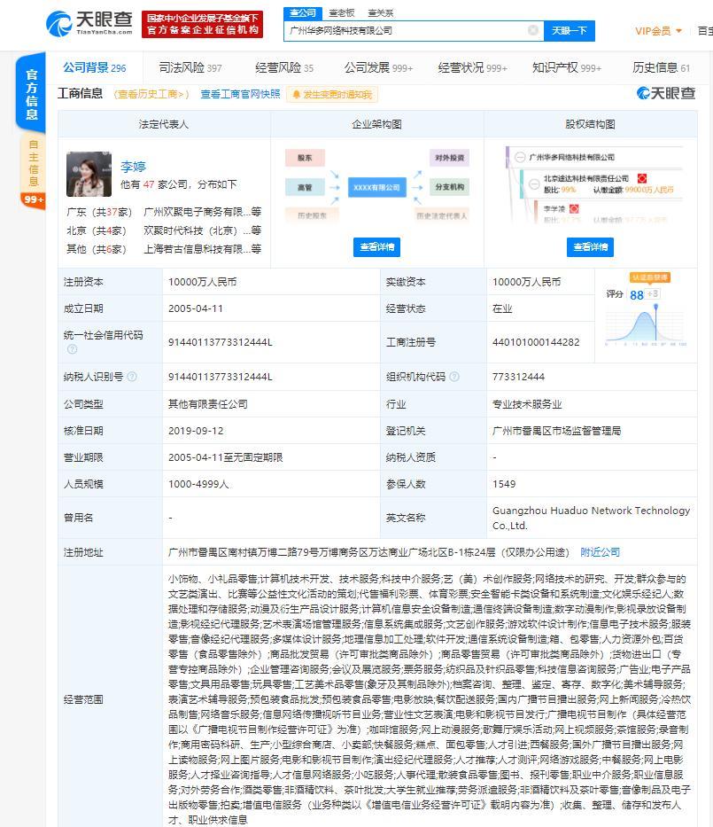 媒体报道:百度即将收购YY国内业务 谈判接近完成