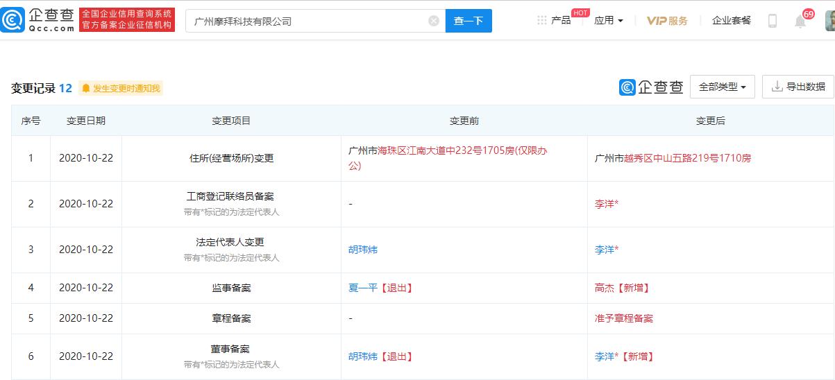 摩拜创始人胡玮炜退出广州摩拜公司图片