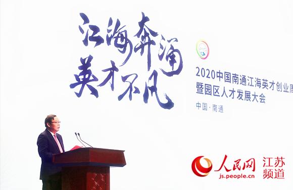 南通市委书记徐惠民:南通比任何时候都渴望人才