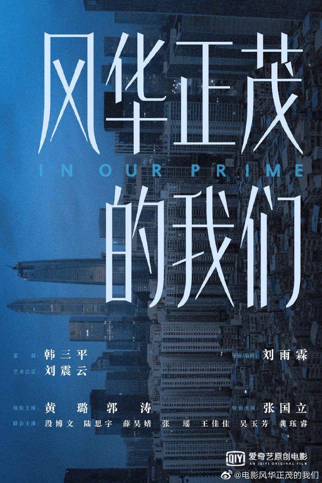 韩三平监制电影《风华正茂的我们》开机,黄璐、郭涛领衔主演图片
