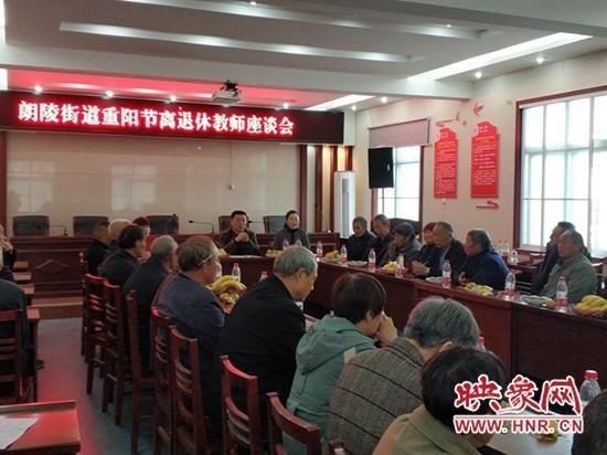 确山县朗陵街道召开重阳节离退休教师座谈会
