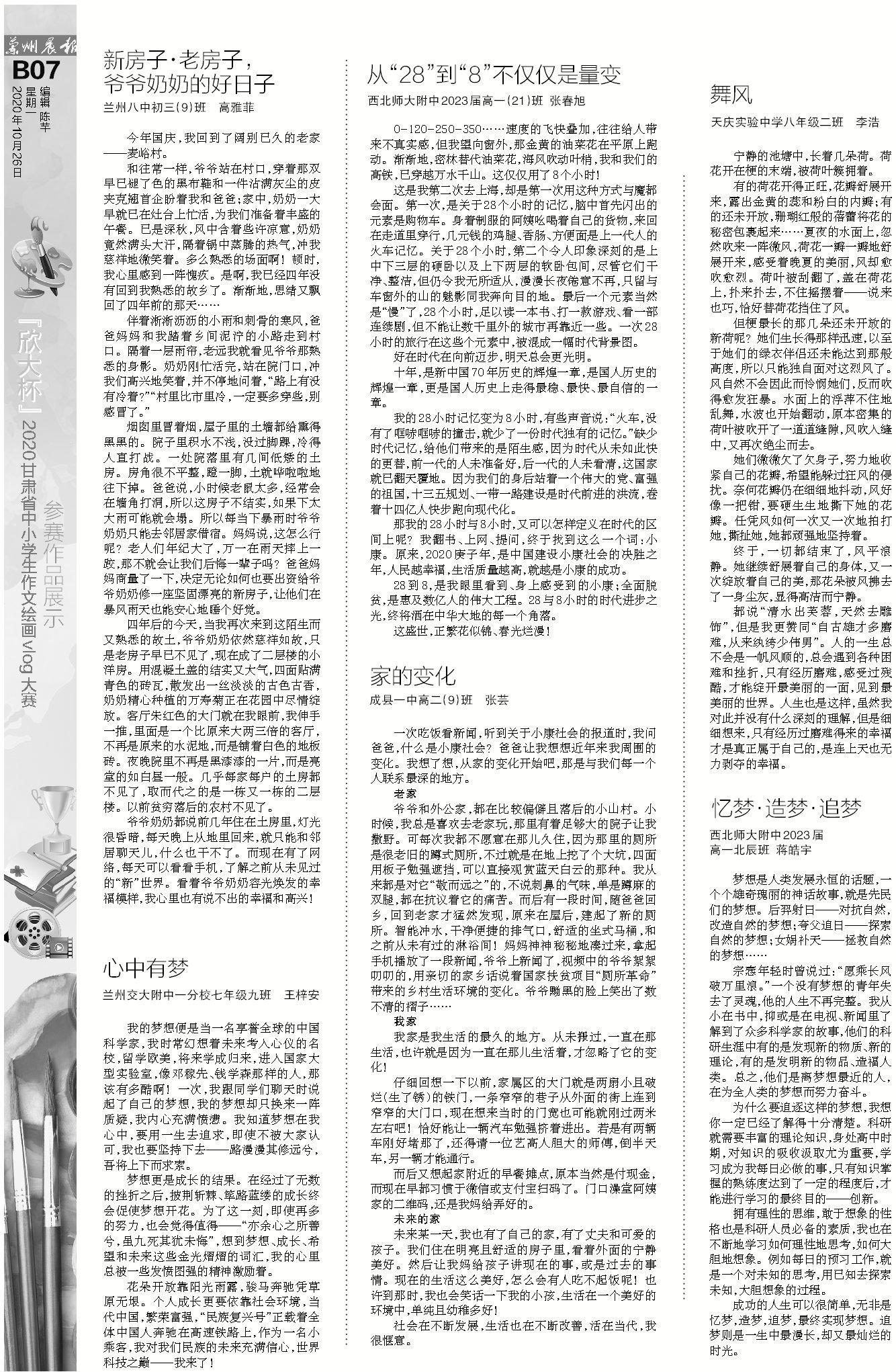"""""""欣大杯""""作文绘画vlog大赛作文作品展示(初高中版)"""