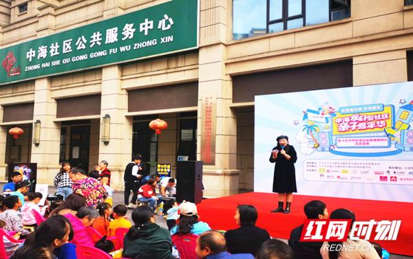 中海儿童友好型社区举行亲子嘉年华暨《长沙市生活垃圾管理条例》宣讲活动