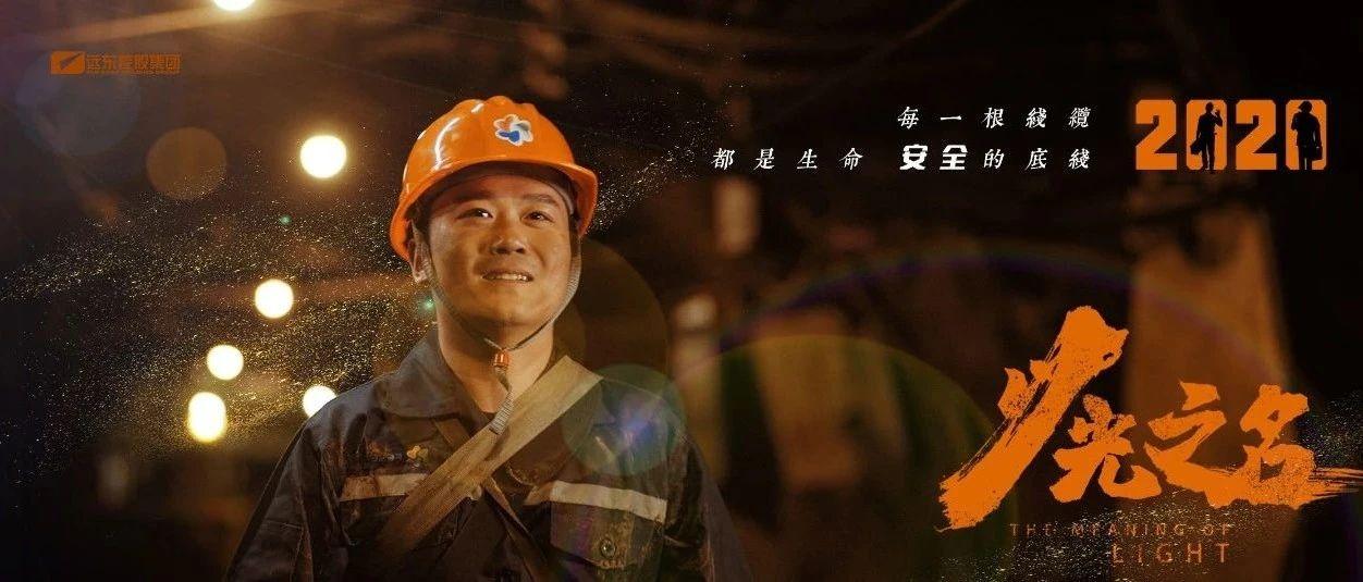 超燃!远东匠心巨制行业首部剧情类微电影《以光之名》正式发布