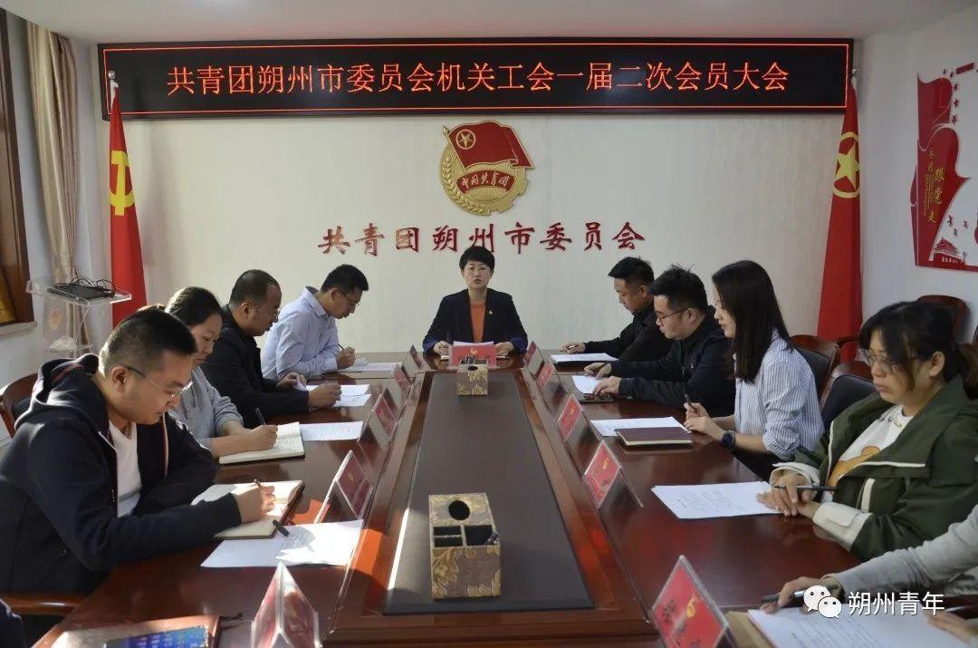 团市委召开机关工会委员会 一届二次全体会议