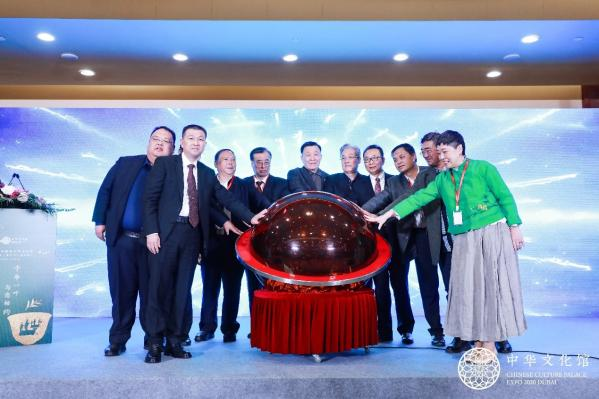 """2020迪拜世博会""""中华文化馆 中华茶文化(茶产业)全球推广""""启动仪式在京举办"""