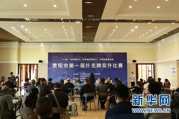 贵阳市第一届扑克牌双升比赛在乌当区举行