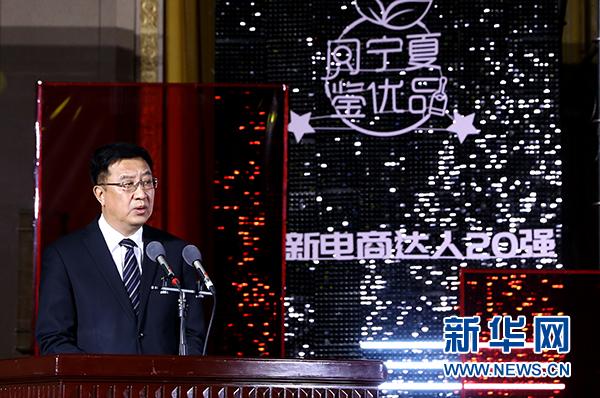 宁夏回族自治区商务厅党组书记、厅长徐晓平在颁奖典礼上致辞。