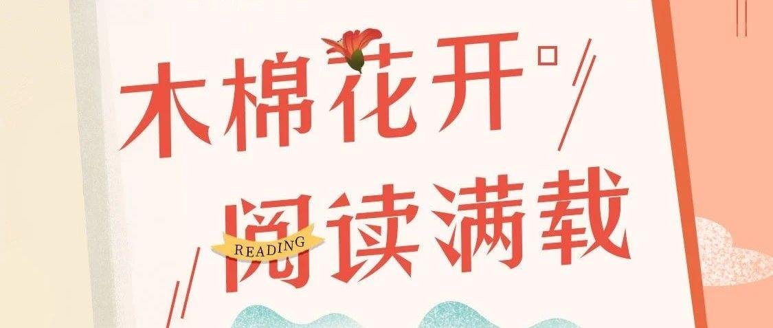 木棉花开 阅读满载 广州市少儿诗文朗诵活动(第四期)获奖结果公布