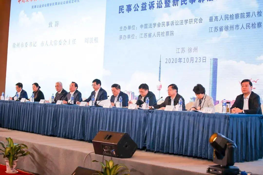 中国法学会民事诉讼法学研究会年会在徐州召开  积极探索 推动公益诉讼专门立法