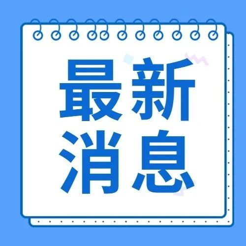 官宣!1月7-8日开考!2月填志愿3月录取,是学考吗?
