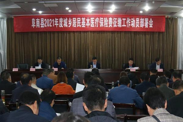 阜南县召开2021年度城乡居民医保费征缴工作动员部署会