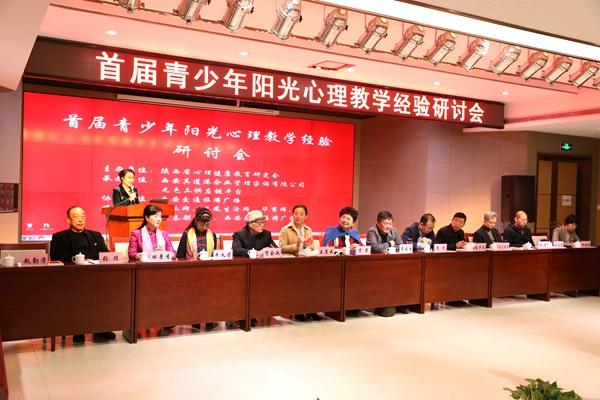 陕西省首届青少年阳光心理教学经验研讨会成功召开