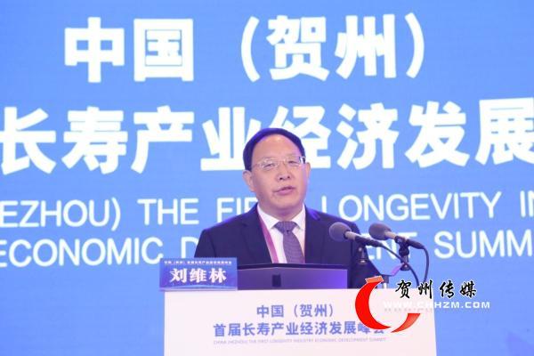 中国老年学和老年医学学会会长刘维林:唱响长寿品牌 发展长寿产业