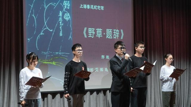 孙中山、宋庆龄、陈云与鲁迅有何关联?听这场诵读会就清楚了