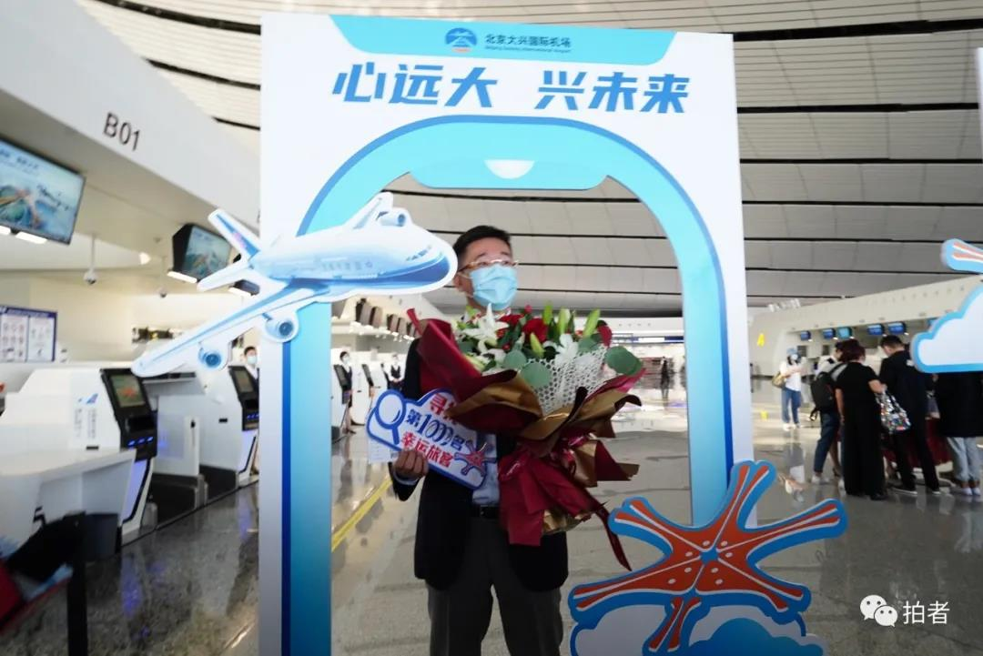 △ 2020年9月22日,大兴机场第1000万名游客聂老师在展板前留影。拍照/新京报记者陶冉