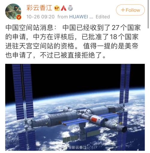 中国空间站拒绝美国:这次你们真的不太行图片