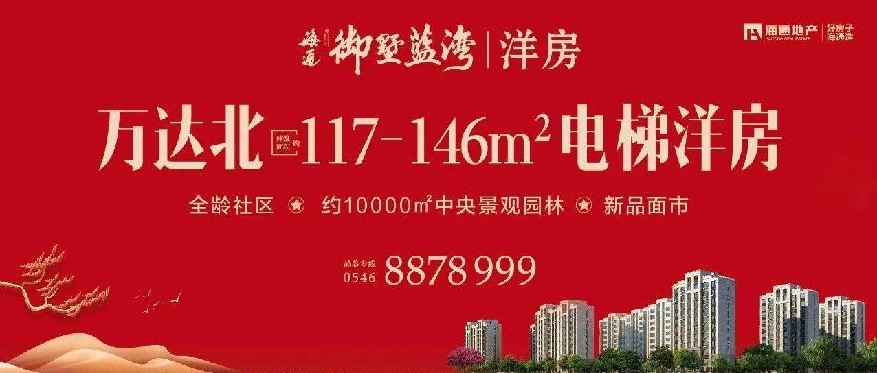【海通·御墅蓝湾|洋房】海通新作  万达北,117-146平电梯洋房